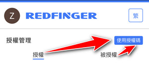 Redfinger cloud mobile phone ios dashboard guide,ro